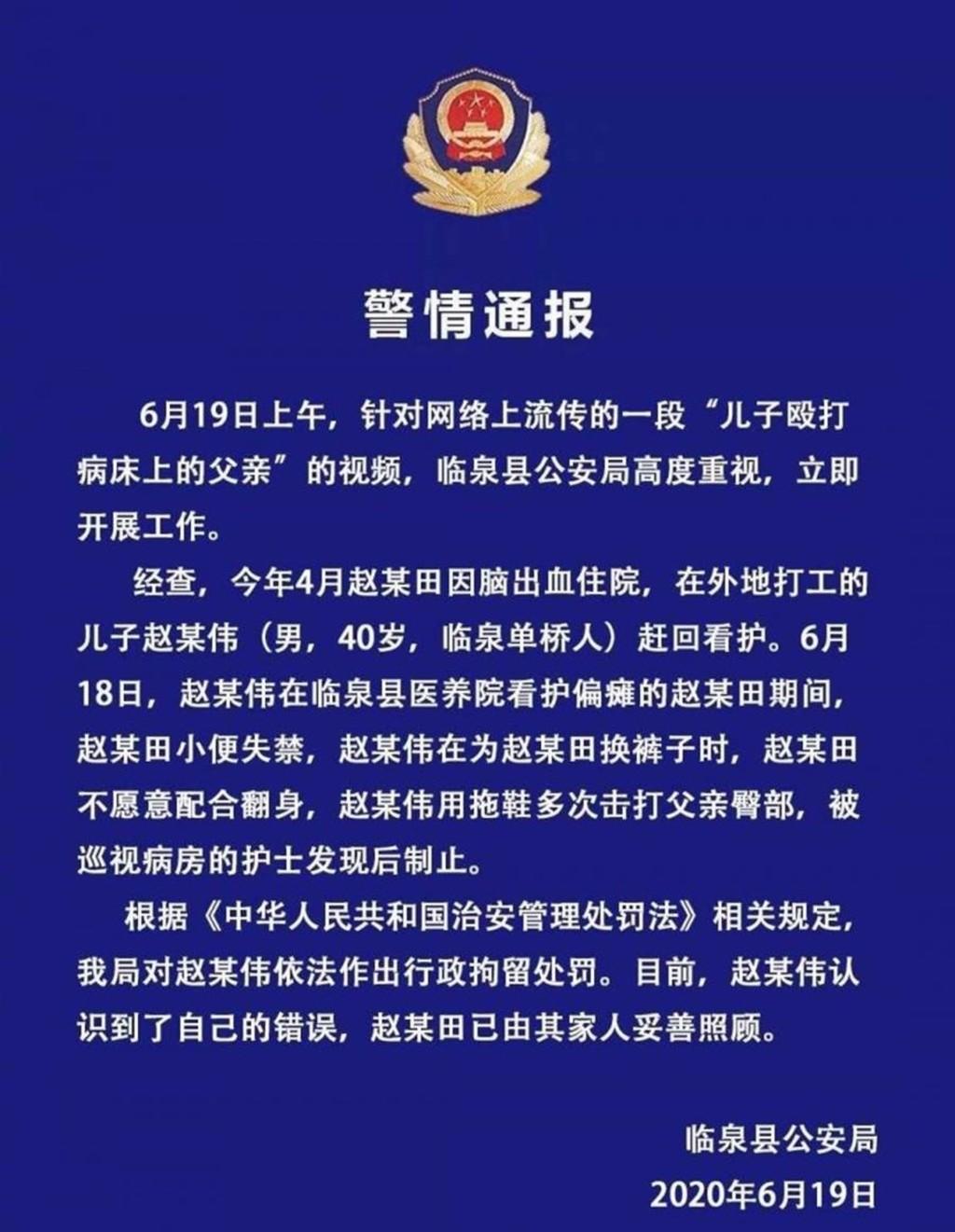 不孝男「用拖鞋暴打癱父」被罵翻 護士阻止遭嗆:他在裝病!