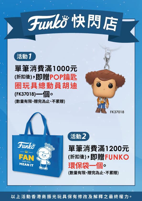 funko-三創快閃店