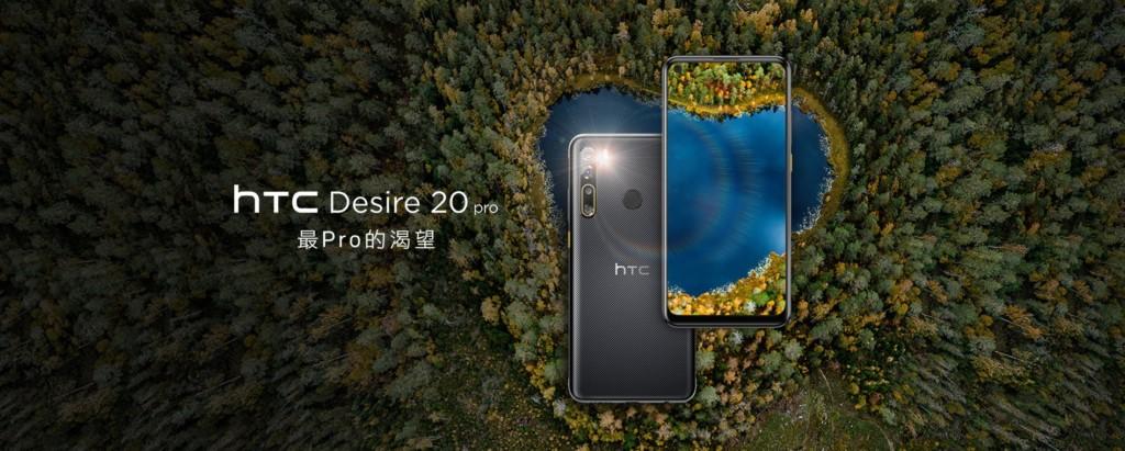 HTC推全球首款「台灣製造」手機 搶佔5G市場2萬元有找!
