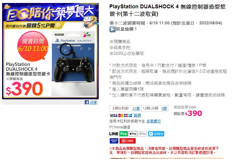 PS4悠遊卡「最快2年後可取貨」網怨:超商搞不好都倒了...