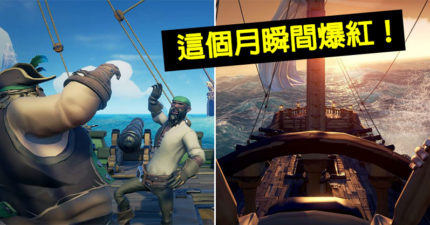 《盜賊之海》遊戲爆紅!實況主「迷上當海盜」實現男人都有的夢
