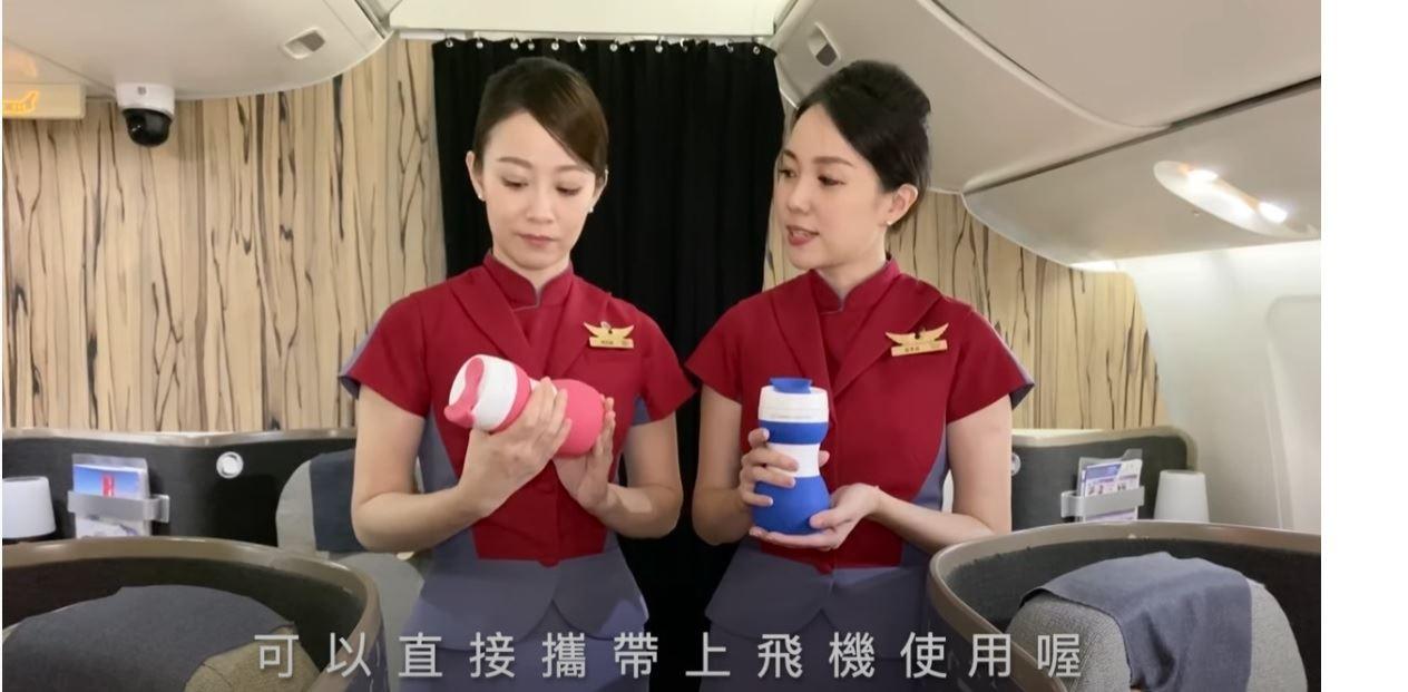 華航推出「飛機杯」還請空姐示範 網超害羞:摺疊好方便><