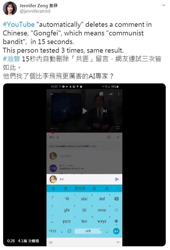 YouTube輸入「共匪」 秒被刪 官方回應:系統有錯誤!