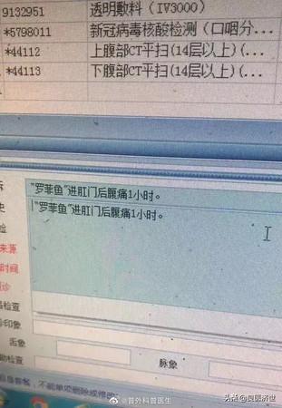 獵奇男不小心「坐進整條吳郭魚」劇痛急診 醫護取出忍不住狂吐