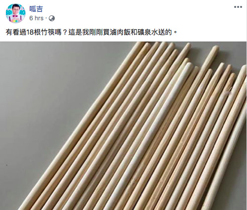 影/罷韓祭品文兌現!呱吉鋼鐵屁「夾斷53根筷子」:說到做到