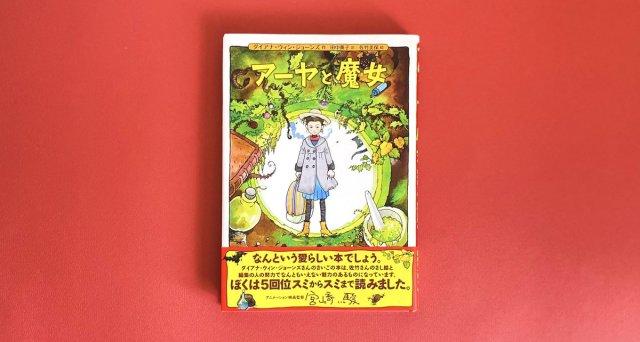 宮崎駿「請來神秘嘉賓」打造新作 《蜈蚣與魔女》今年就上線!
