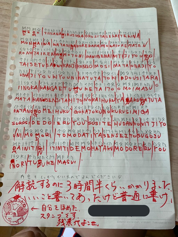 中二學生用「古代暗號」寫作業 班導「加班3小時」終於成功解碼