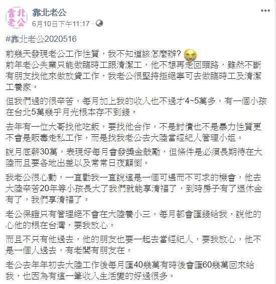 她發現「老公去中國做鴨」收入超驚人 女網友搶瘋:想幫人夫應徵!