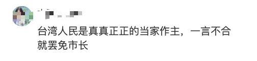 韓國瑜被罷免 中國網友羨慕:這就是「有選票」的好處!