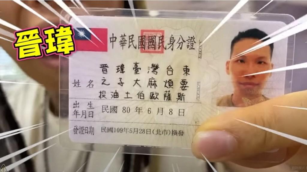 網紅挑戰當「台灣最長」!把「名字改19字」現役機器也輸給它