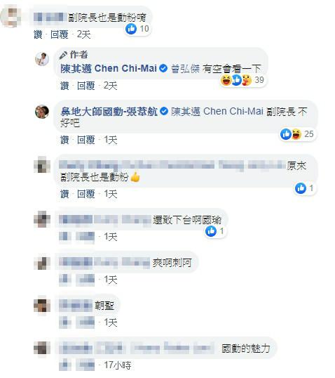 陳其邁其實「超愛國動」!不自覺爆出「鐵粉證據」本尊嚇壞:不好吧