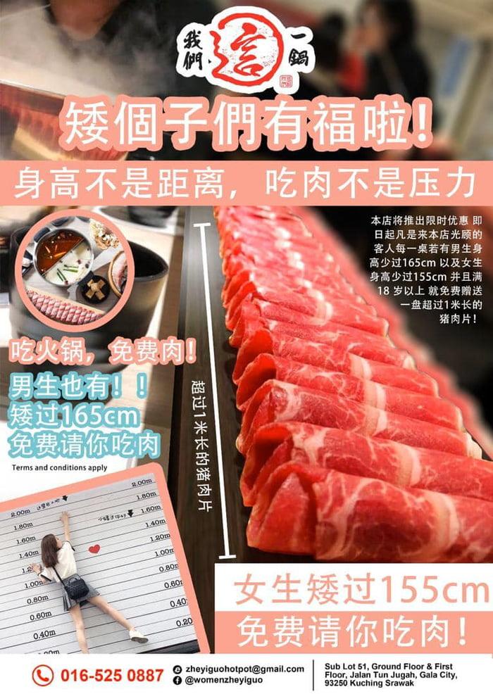 馬國火鍋推超猛促銷「只要夠矮」就送「100公分肉片」!