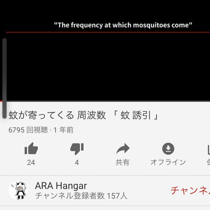 影/只要「播一段影片」就能滅光蚊子 網友實測真的成功了!