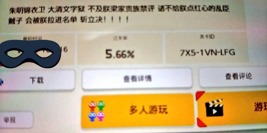 《瑪利歐創作家》正式「被中國封殺」 怕玩家「太自由」政府不喜歡