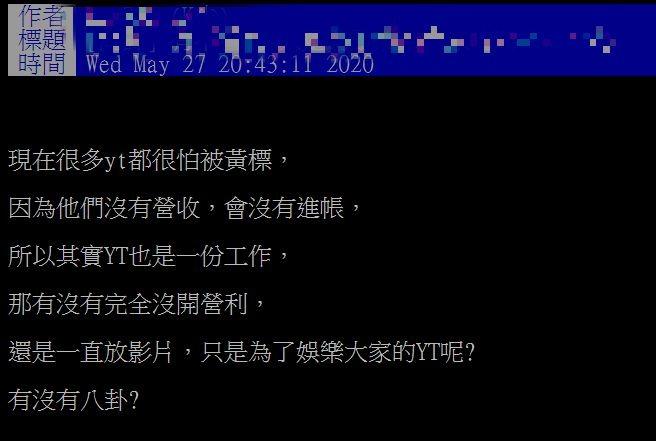 網問卦「不賺錢只娛樂的網紅」 網懷念「唯一清流」:3年不收抖內!