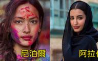 攝影師捕捉24個國家的「路邊野生美女」 伊朗正妹用眼神勾爆你!