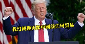 川普再度怒飆中國「要為散播病毒負全責」!宣布暫停貿易、強調挺港