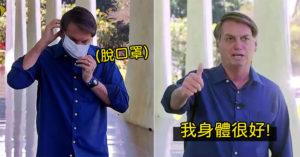 巴西總統「脫掉口罩」宣布自己確診 現場記者傻眼準備開告!