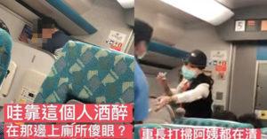 把行李箱當小便斗 醉男「高鐵車廂小解」乘客全看傻