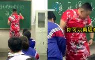 影/高考壓力超大!男老師「穿旗袍娛樂學生」還開放剪碎衣服