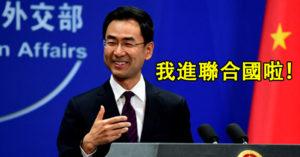 耿爽加入聯合國!正式遞交「全權證書」成為「中國副代表」