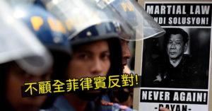 跟上「香港國安法」!杜特蒂為「同個目標」硬簽《反恐主義法》