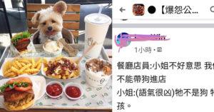 餐廳提醒「動物禁止入內」 主人暴怒反嗆:牠不是狗,是小孩!