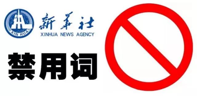 中國重啟文字獄!列表規定禁用詞「女神、男神」通通不准講