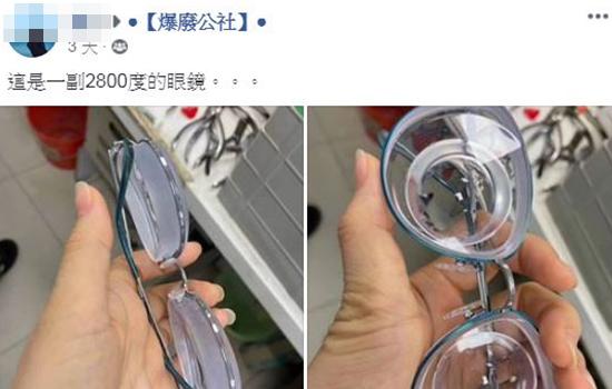 她曬出「2800度近視」眼鏡 側面照「超厚實體」網傻眼:可防彈
