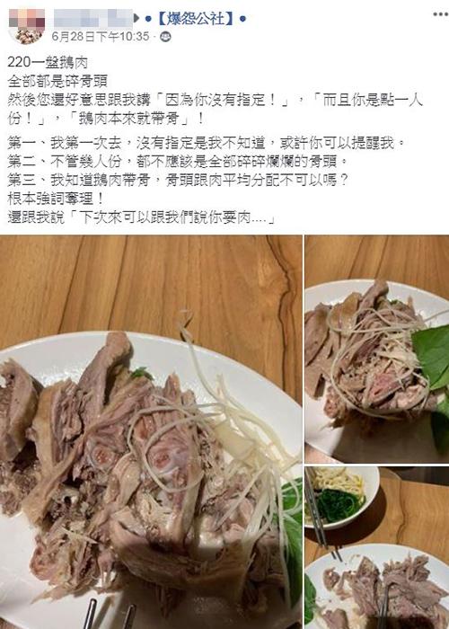 他吃鵝肉發現「全是碎骨」跟店家投訴反被嗆:你沒說要肉!