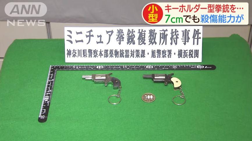 無業男收藏「食指大」手槍鑰匙圈被抓 警察:裡面有火藥