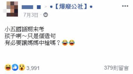 小學生寫造句「出賣媽媽火辣身材」老師嘆:爸爸要準備罰跪