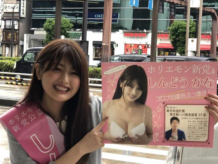 女候選人競選海報「只穿口罩」自己捧:歡迎來到夢想世界~