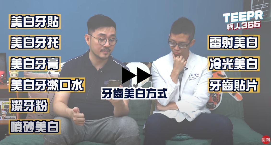 網人365/專業牙醫揭「3大美白方式」用錯了花再多錢都不會變白!