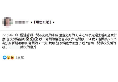 小吃攤「買兩袋關東煮」結帳嚇壞網友 台南人氣瘋:不能報出來