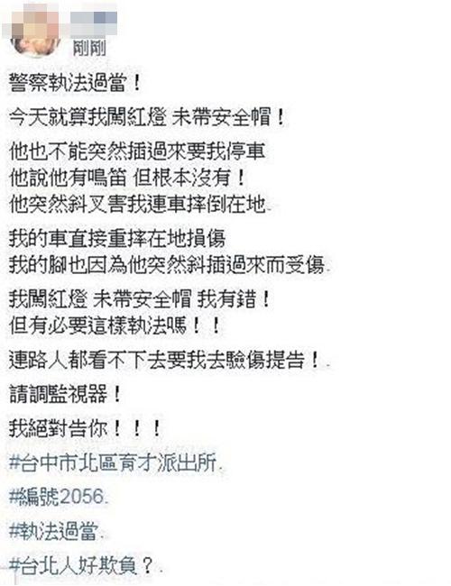 女子「沒戴安全帽闖紅燈」被警攔 自摔後狂罵:台北人好欺負?