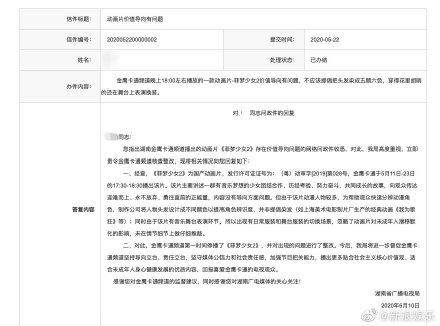 中國卡通被禁播「因為頭髮顏色太多」政府痛批:會教壞小孩!