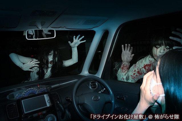 日本為防疫推出「得來速鬼屋」小心被嚇到「尿在車上」