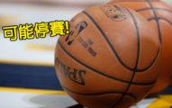 NBA疫情止不住「又多9球員確診」 總裁:再擴散就停賽