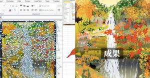 80歲老翁「用Excel畫畫」打趴專業繪圖軟體 還開班授課