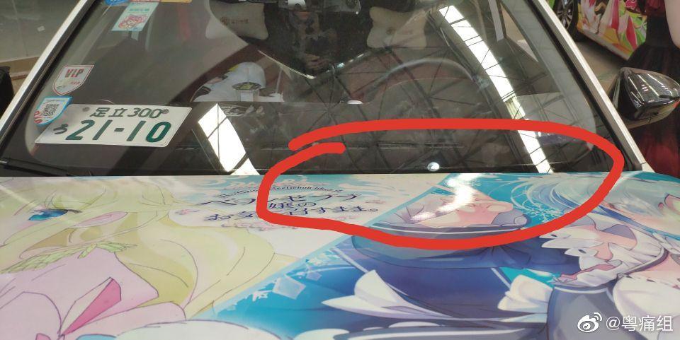 Coser「擅自踩痛車」天窗都坐碎 被罵翻回嗆:有必要這麼小氣?