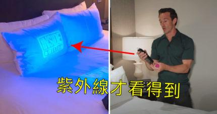 節目突擊「防疫期間」飯店衛生及格嗎?一晚1萬8「川普飯店」結果超慘