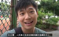 中國網紅「住台2個月」拍片大讚:台灣是「亞洲最自由」的地方!
