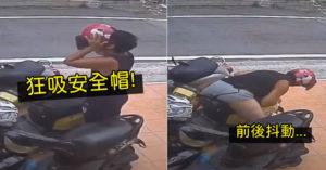 影/黑衣噁男「騎別人機車」被拍 狂摩擦「女生椅墊」...還脫褲!