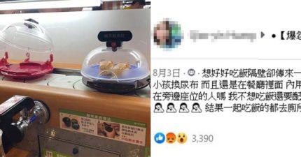 爸媽直接在「座位區換尿布」 隔壁壽司吃一半「飄屎味」氣炸!