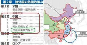 日本出書把「台灣歸中國」 網連署揪「錯誤內容」要求修正!