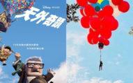 魔術師打造「真實版天外奇蹟」 想靠「一束氣球」直接飄到紐約!
