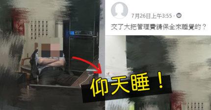 他PO「大樓管理員瞌睡照」公審 網兩派戰翻:情有可原!
