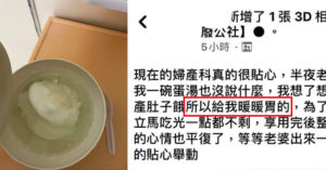 天兵老公讚「婦產科煮蛋湯」超貼心 他「整碗嗑光」網驚:你慘了...