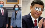 美衛生部長誤稱蔡英文「習總統」藍營提抗議 總統府嗆:貽笑大方